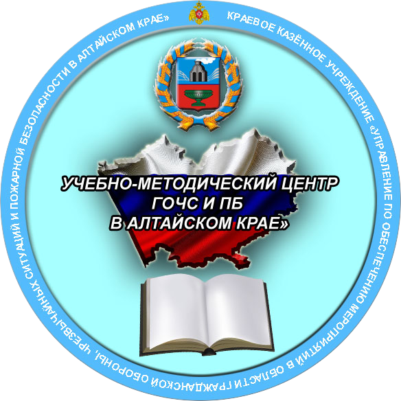 Учебно-методический центр ГО и ЧС Алтайского края
